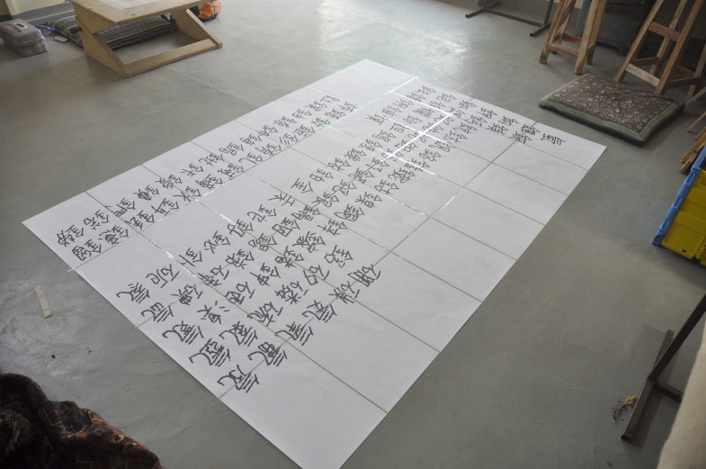 Chinese Periodic Table C1926 hand written, web